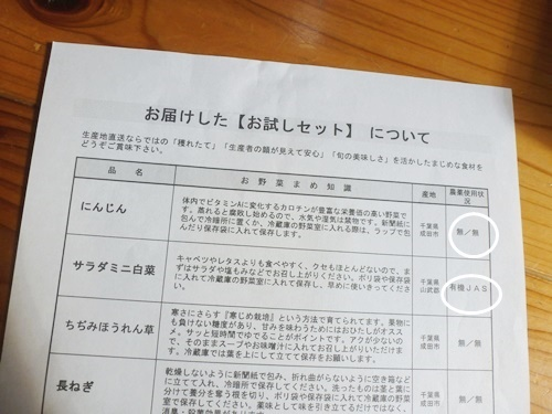 millet-otameshi027