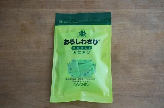 wasabi001